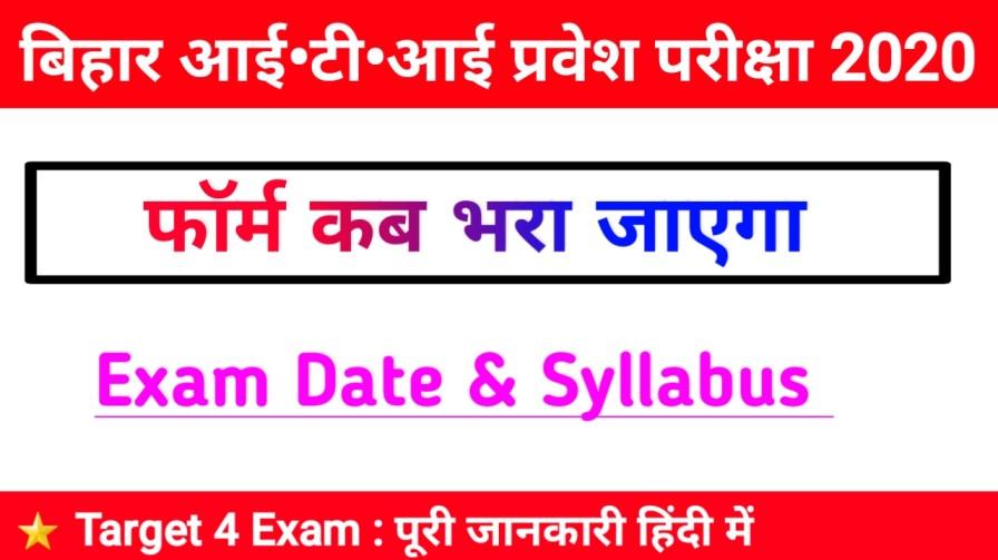 बिहार आईटीआई ( ITI ) 2020 फॉर्म कब भरा जाएगा-Exam Date & Syllabus 2020