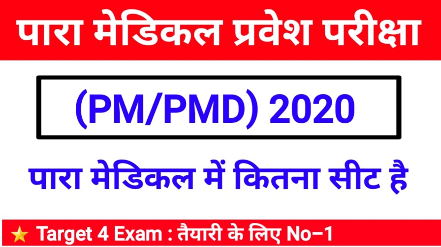 Total Seat In Bihar Paramedical Entrance Exam 2020