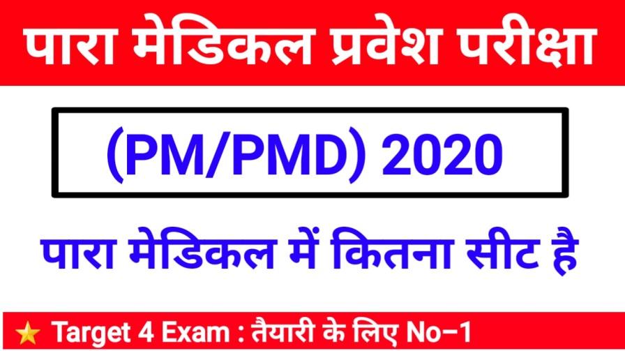 Total Seat In Bihar Paramedical Entrance Exam 2020