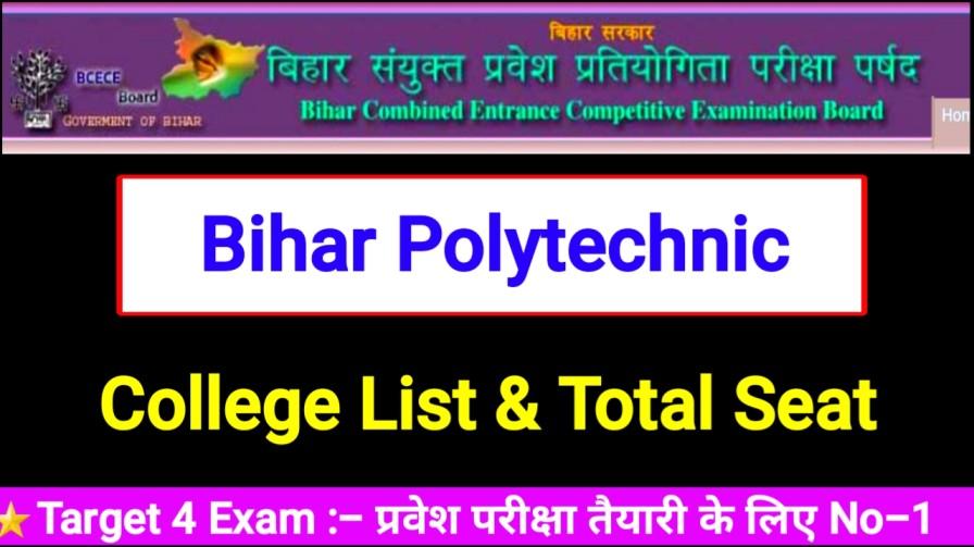 bihar polytechnic college list 2020
