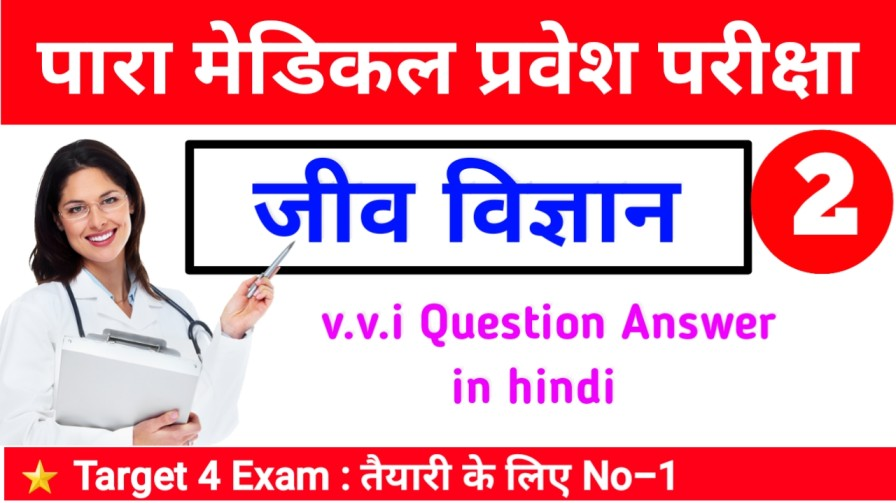 paramedical question paper in hindi pdf 1