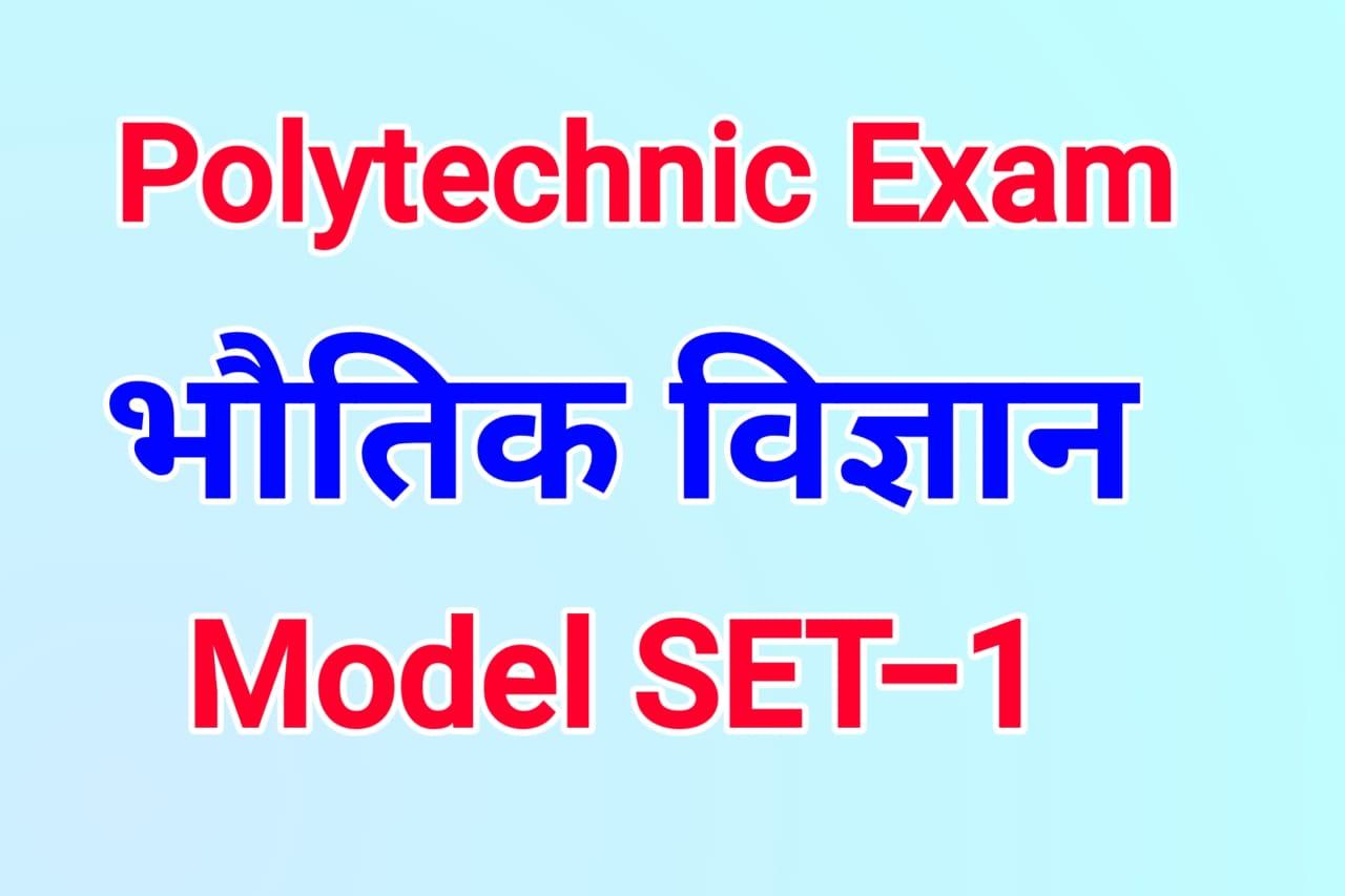 polytechnic Question paper 2020-पॉलिटेक्निक का मॉडल पेपर 2020 Physics Set-1