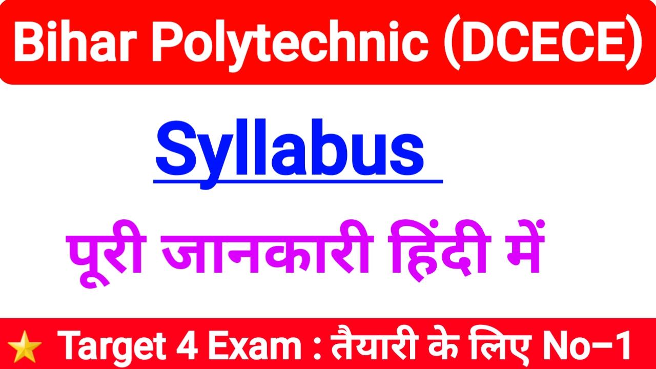 bihar polytechnic syllabus 2020-बिहार पॉलिटेक्निक सिलेबस इन हिंदी 2020
