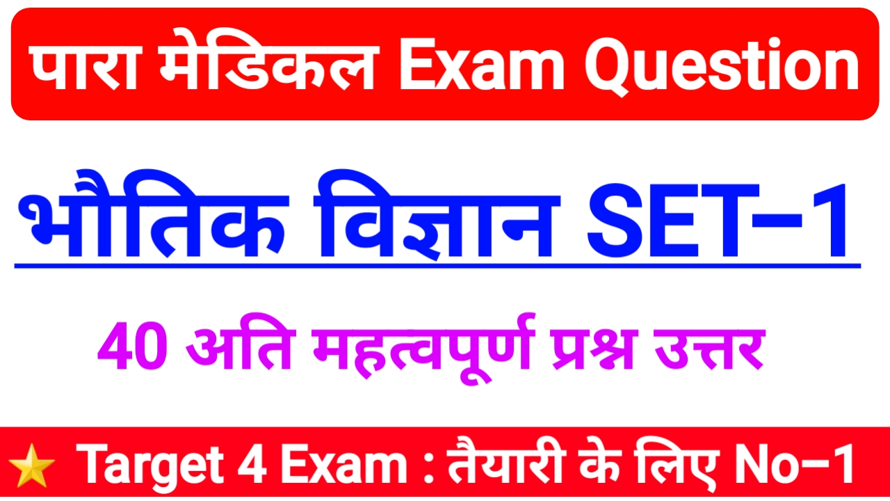 Paramedical Question Paper 2020 ( PM/PMD ) Physics Question For Paramedical