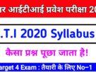 बिहार आईटीआई 2020 सिलेबस : Bihar ITI Syllabus 2020 PDF Download | Bihar ITI CAT 2020