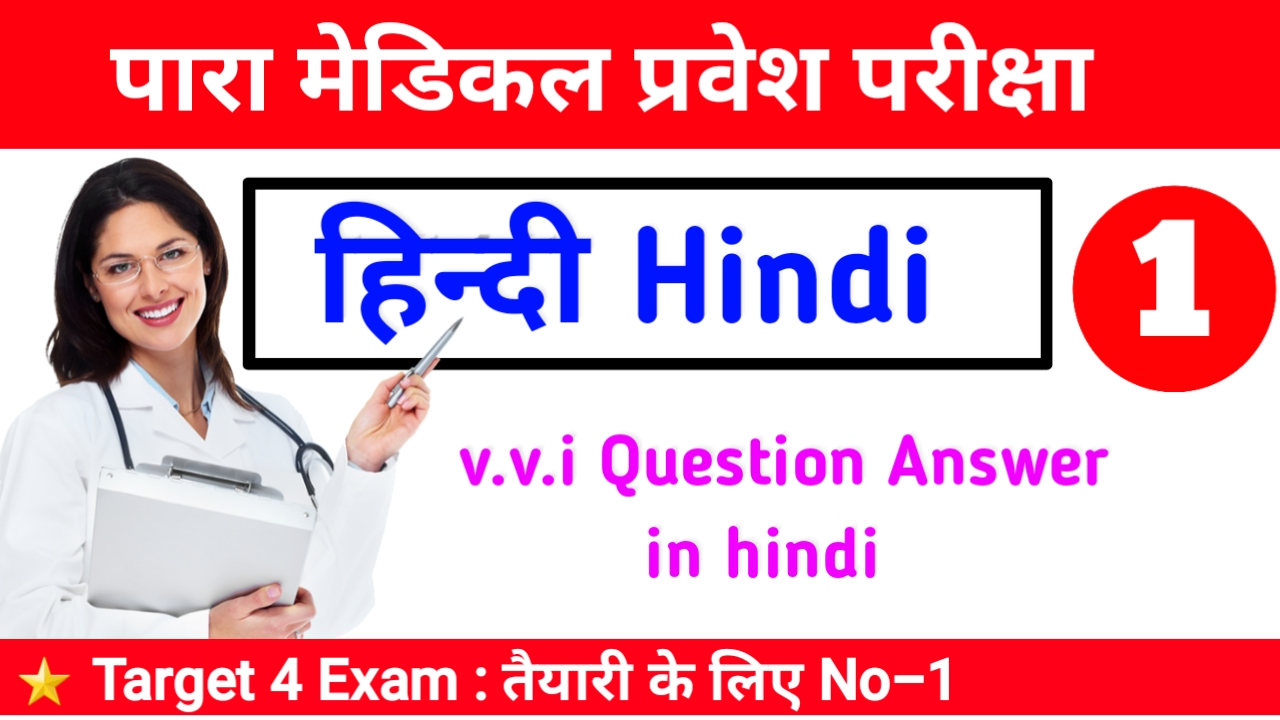 paramedical Question Paper