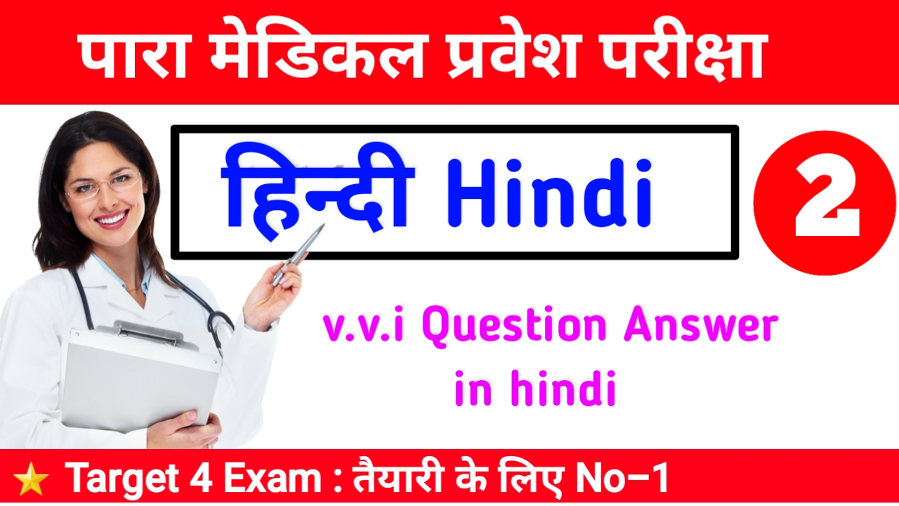 General Knowledge Question Answer  Physics Question Answer 2020 बिहार पारा मेडिकल में कितना सीट है Matric Model Paper 2021 Inter Model Paper 2021 Paramedical 2020 exam, Paramedical 2020 question, Paramedical 2020 online form,Paramedical vvi question 2020, bihar Paramedical vvi question 2020, Paramedical 2020 ka vvi question,bihar Paramedical 2020, bihar Paramedical 2020 ki taiyari, bihar Paramedical 2020 syllabus, bihar Paramedical 2020 ka form kab aayega, bihar Paramedical 2020 question, bihar Paramedical 2020 live class,