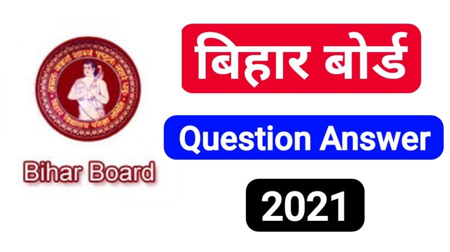 Bihar Board class 10th OBJECTIVE & SUBJECTIVE Question Matric Exam 2021