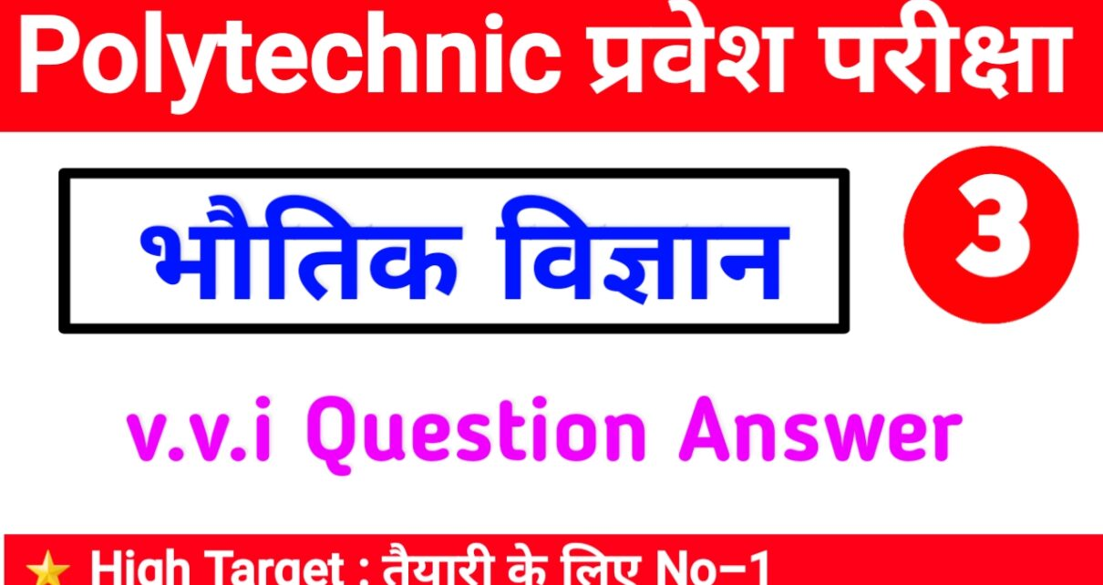 POLYTECHNIC EXAM PHYSICS QUESTION PAPER ONLINE TEST
