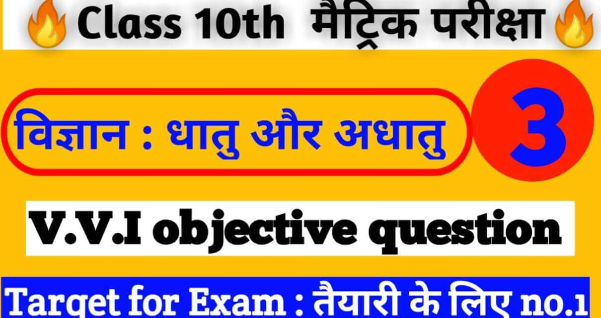 धातु और अधातु science objective question