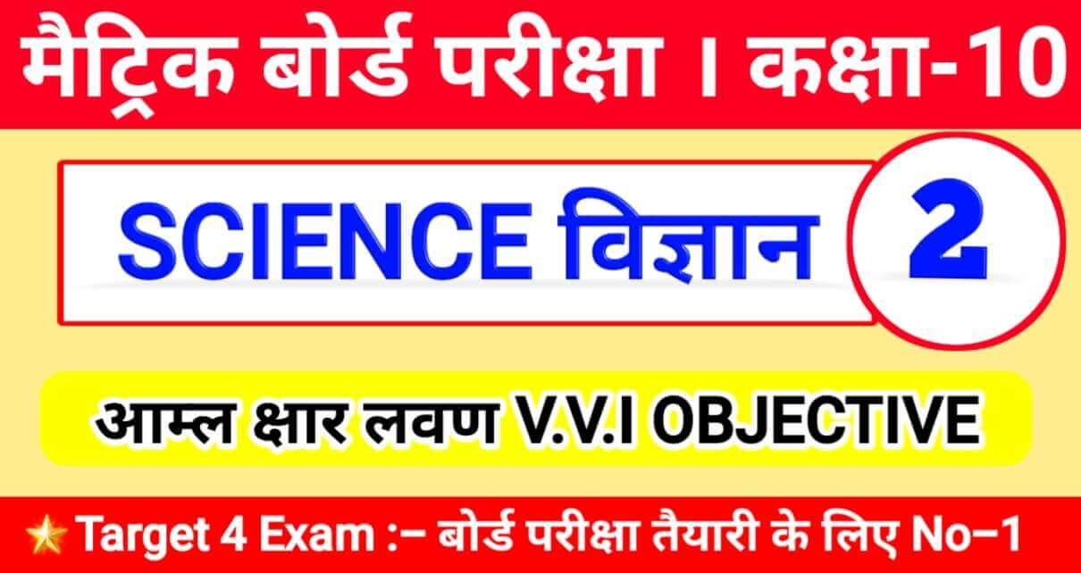 science class 10th question answer 2021