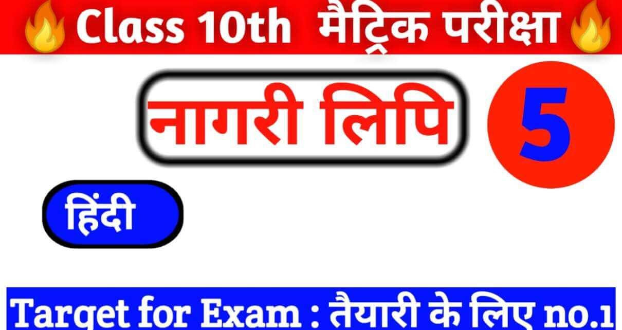 नागरी लिपि कक्षा -10 (गोधूलि भाग 2) Objective question answer2021