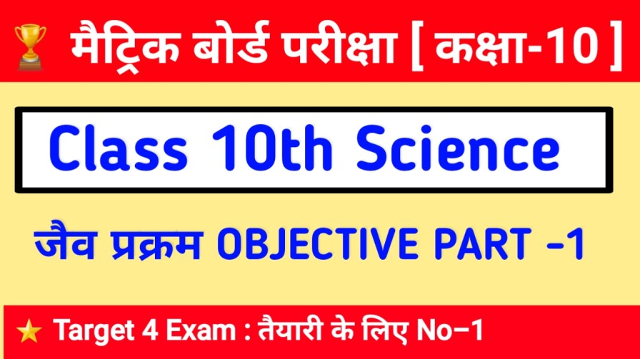 class 10th science objective questions in hindi pdf download