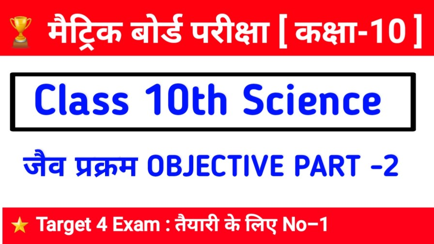 class 10th science objective questions in hindi