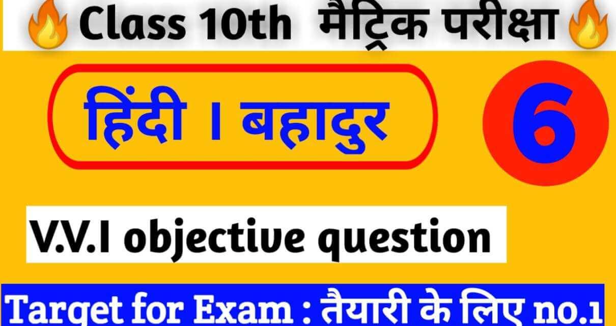 class 10th Hindi पाठ - 6 बहादुर Objective Questions 2021 class 10th Hindi पाठ - 6 बहादुर