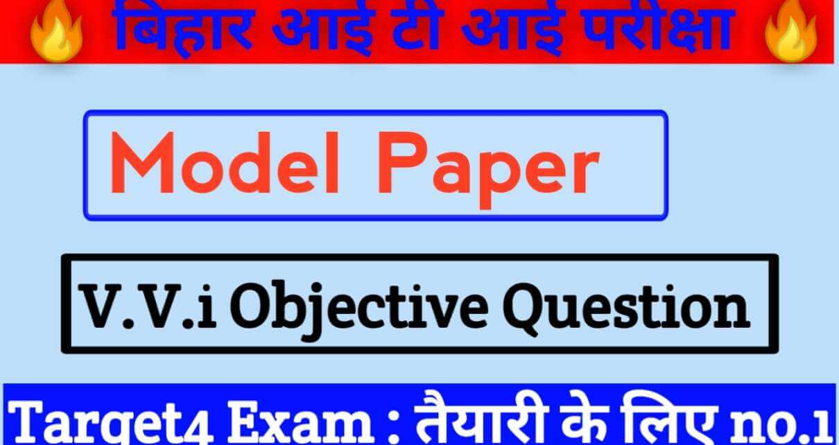 ITI Entrance exam Model paper 2020