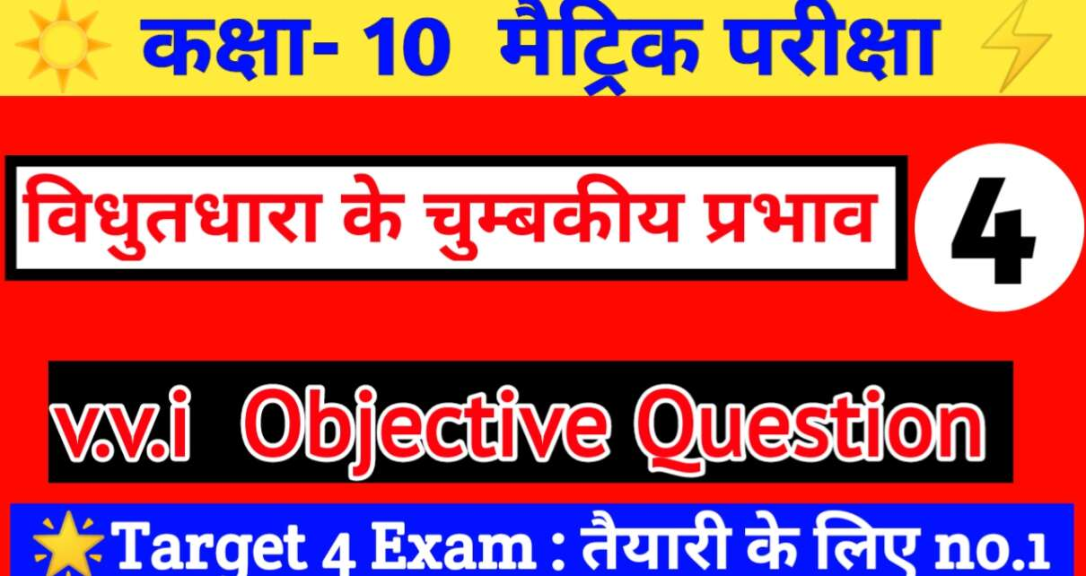 Class 10th physics objective questions and answers