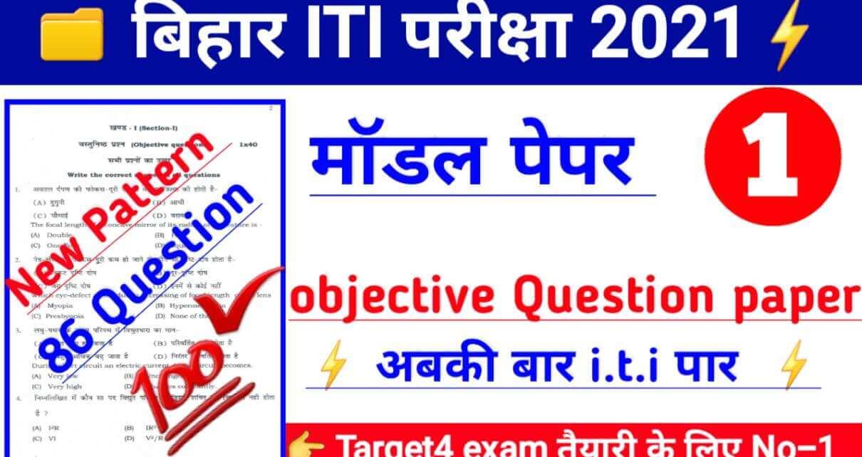 Remove term: Bihar ITI Question Paper 2021 Bihar ITI Question Paper 2021